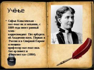 Учёные Софья Ковалевская - математикимеханик,с 1889годаиностранный член-