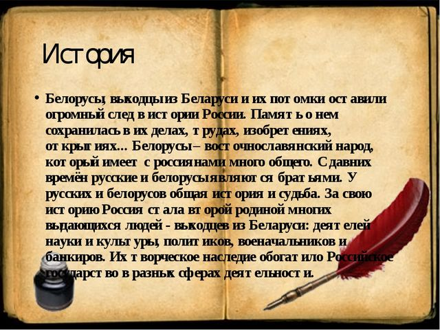 История Белорусы, выходцы из Беларуси и их потомки оставили огромный след в и...