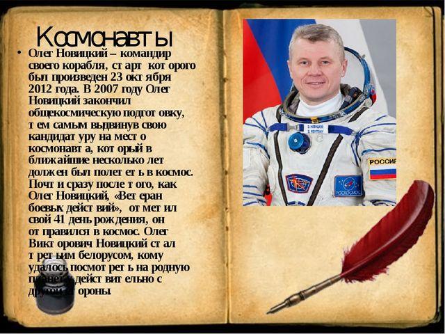 Космонавты Олег Новицкий – командир своего корабля, старт которого был произв...
