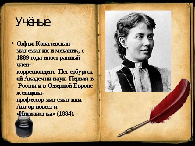 Учёные Софья Ковалевская - математикимеханик,с 1889годаиностранный член-...