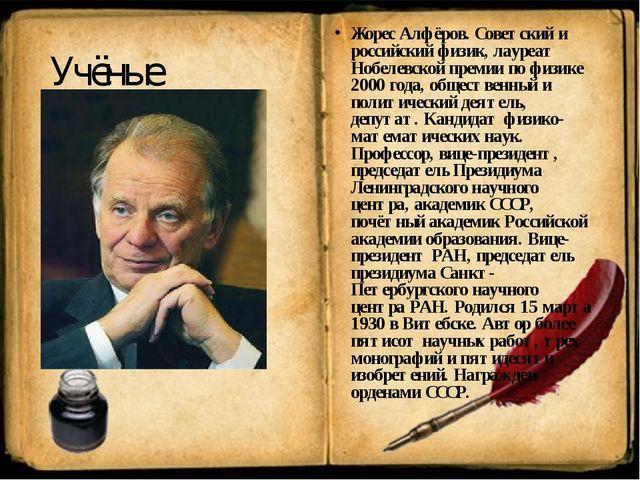 Учёные Жорес Алфёров. Советский и российский физик, лауреат Нобелевской преми...