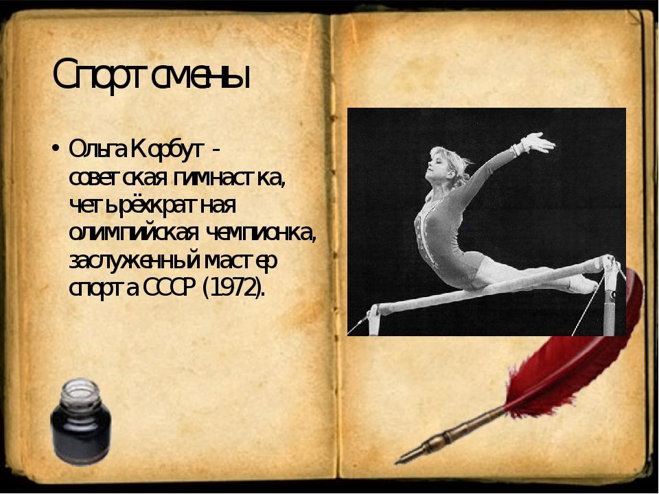 Спортсмены Ольга Корбут - советская гимнастка, четырёхкратная олимпийская чем...