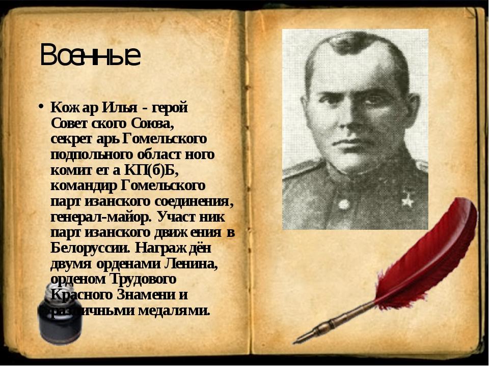 Военные Кожар Илья - герой Советского Союза, секретарь Гомельского подпольног...
