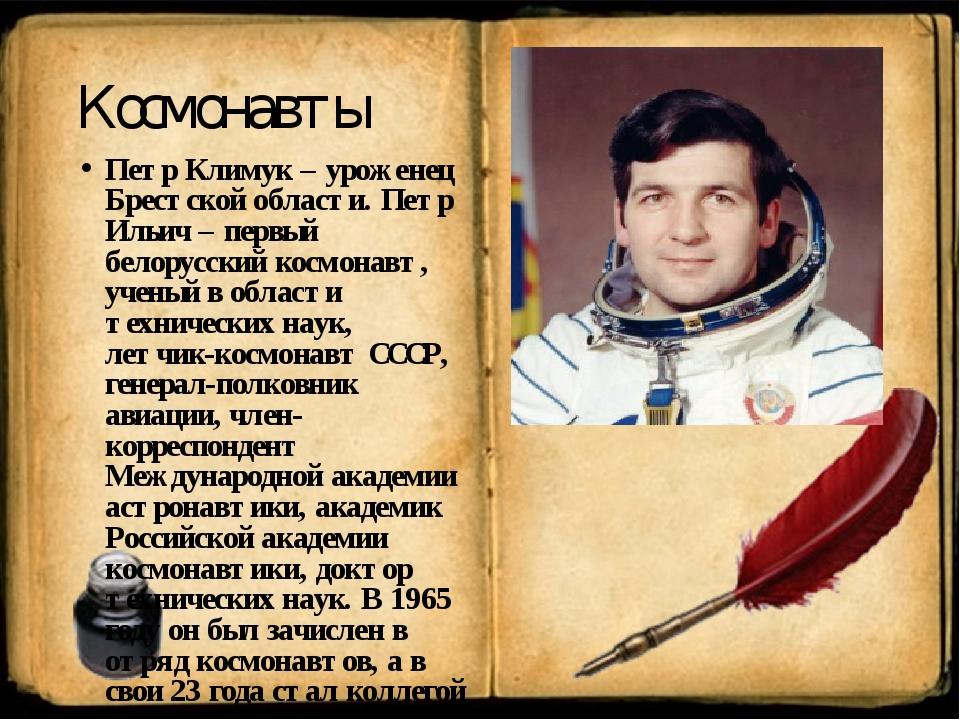 Космонавты Петр Климук – уроженец Брестской области. Петр Ильич – первый бело...
