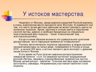 У истоков мастерства Недалеко от Москвы, среди широких раздолий Русской равни