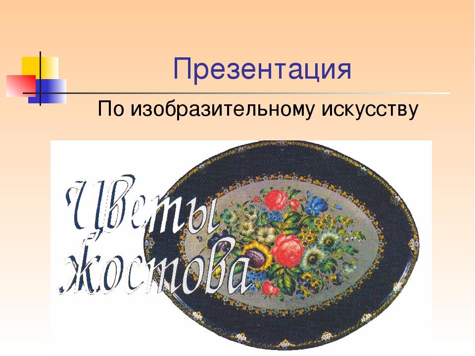 Презентация По изобразительному искусству
