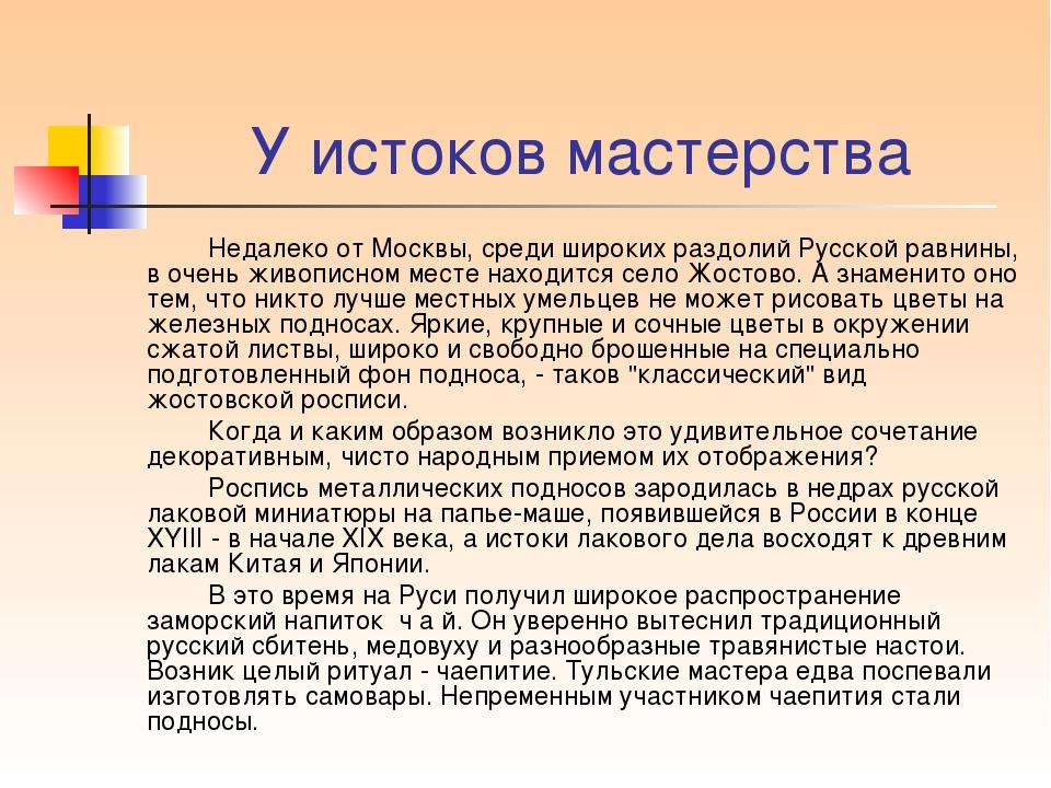 У истоков мастерства Недалеко от Москвы, среди широких раздолий Русской равни...