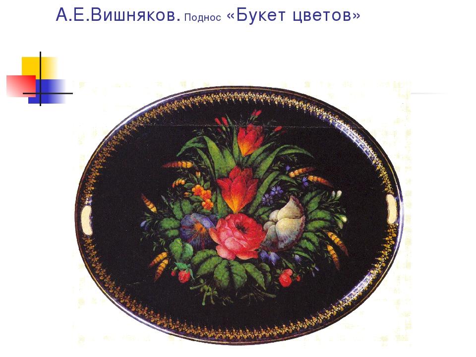 А.Е.Вишняков. Поднос «Букет цветов»