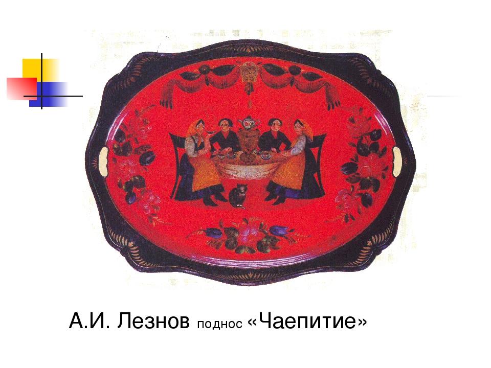 А.И. Лезнов поднос «Чаепитие»
