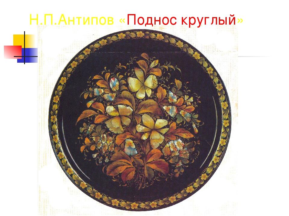 Н.П.Антипов «Поднос круглый»