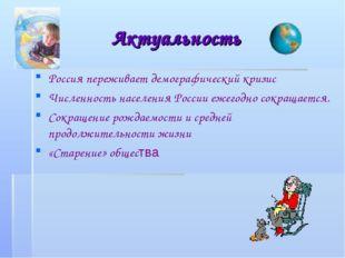 Актуальность Россия переживает демографический кризис Численность населения Р