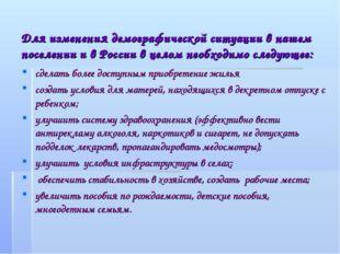 Для изменения демографической ситуации в нашем поселении и в России в целом