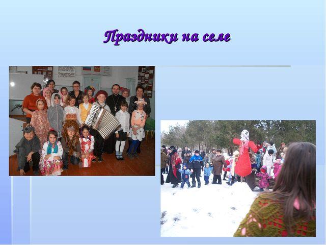 Праздники на селе