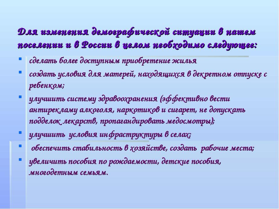 Для изменения демографической ситуации в нашем поселении и в России в целом...