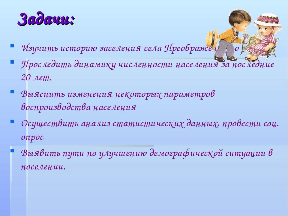 Задачи: Изучить историю заселения села Преображенского Проследить динамику чи...