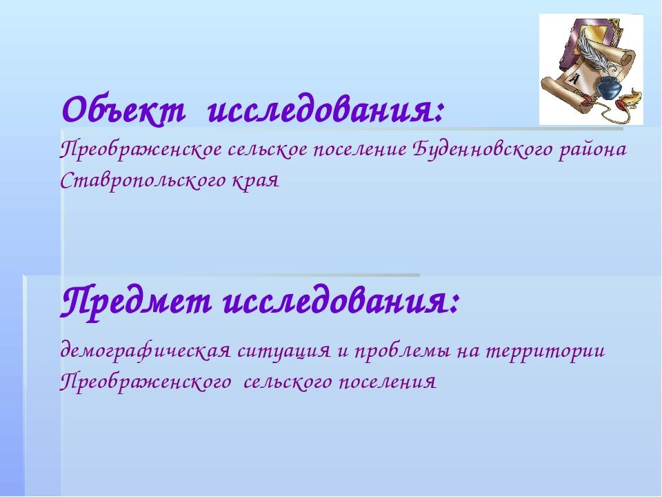 Объект исследования: Преображенское сельское поселение Буденновского района С...