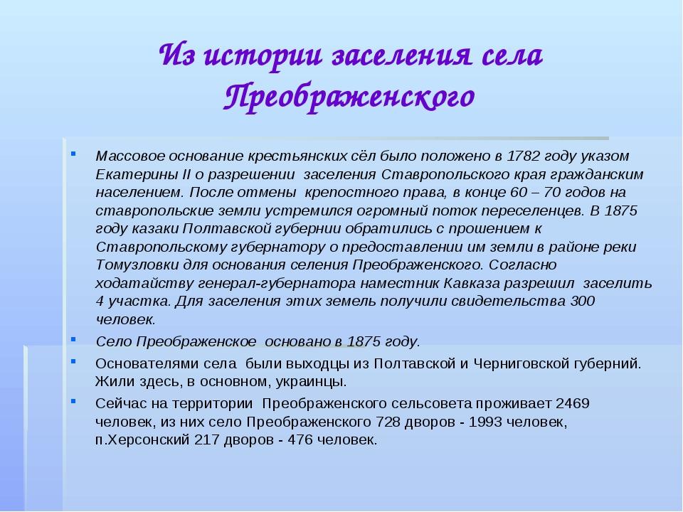 Из истории заселения села Преображенского Массовое основание крестьянских сёл...