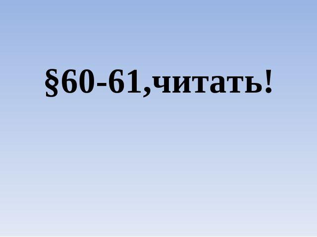 §60-61,читать!