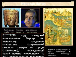 «И была сеча великая с латинянами (так «Житие» называет шведов), и перебил их