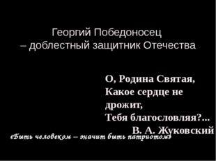 Георгий Победоносец – доблестный защитник Отечества О, Родина Святая, Какое
