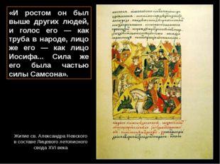 «И дал ему Бог премудрость Соломона, а храбрость его — как у царя римского Ве