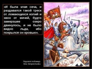 Композитор С.С. Прокофьев посвятил ему вдохновенную кантату, поэт и писатель