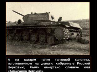 Двадцать побед одержал князь против западных соседей, посягавших на Русскую з
