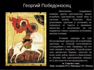 Георгий Победоносец  Диоклитиан, поддавшись влиянию врагов христианства,