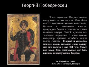 Георгий Победоносец  Великомученика Георгия за мужество и за духовную поб