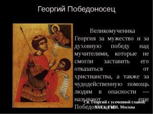 Георгий Победоносец Св. Георгий. Скульптура фасада собора Нотр-Дам в г. Шартр