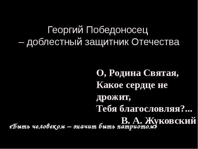 Георгий Победоносец – доблестный защитник Отечества О, Родина Святая, Какое...