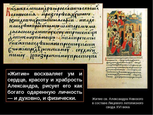 «И ростом он был выше других людей, и голос его — как труба в народе, лицо же...