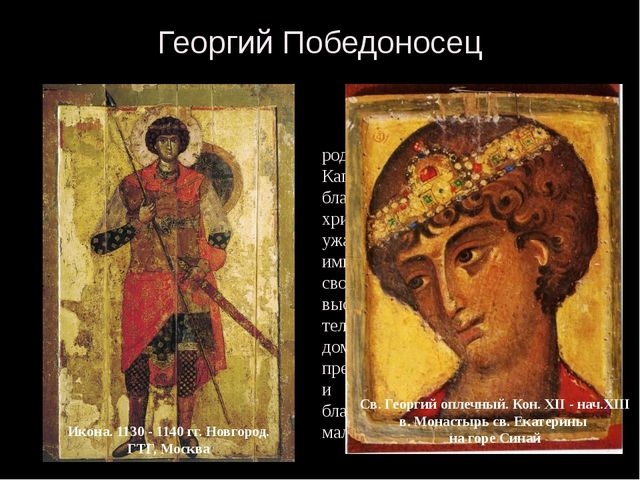 Георгий Победоносец  Св. великомученик Георгий родился в Малоазийской обл...