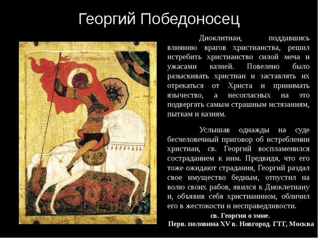 Георгий Победоносец  Диоклитиан, поддавшись влиянию врагов христианства,...
