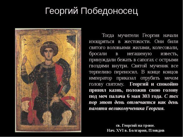 Георгий Победоносец  Великомученика Георгия за мужество и за духовную поб...