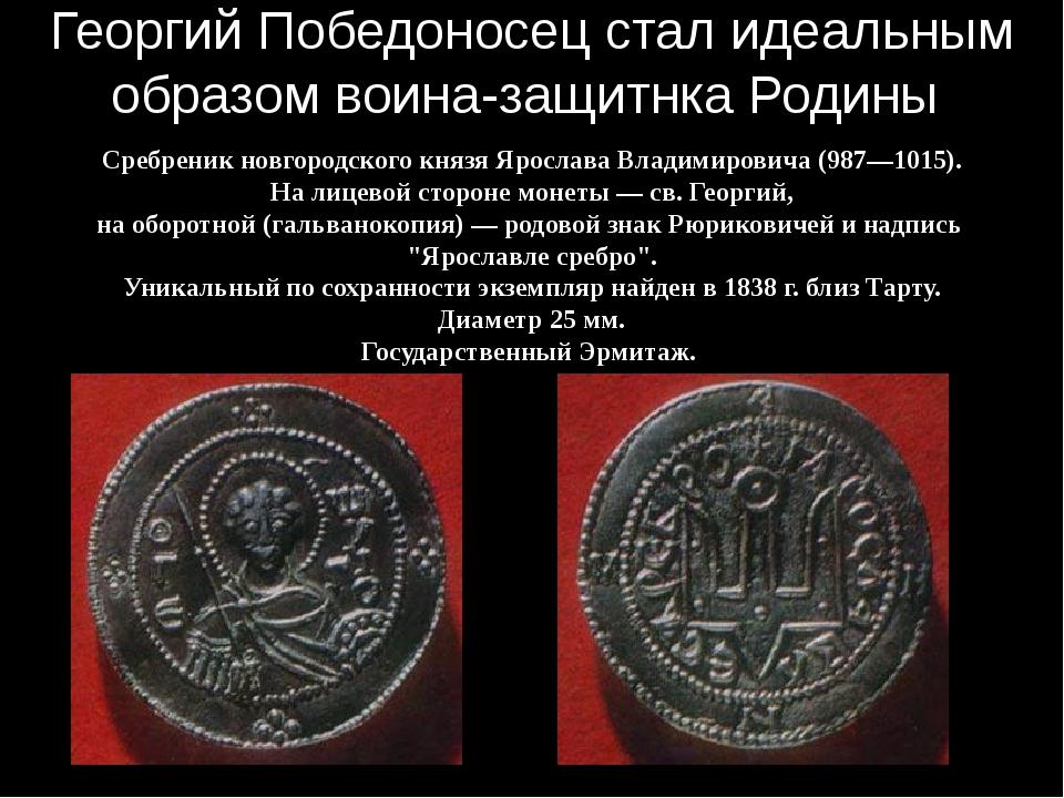 Георгий Победоносец стал идеальным образом воина-защитнка Родины Герб Москвы