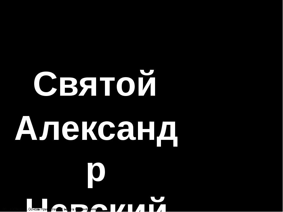 Среди народных героев, о которых хранит память русский народ, князь Александр...