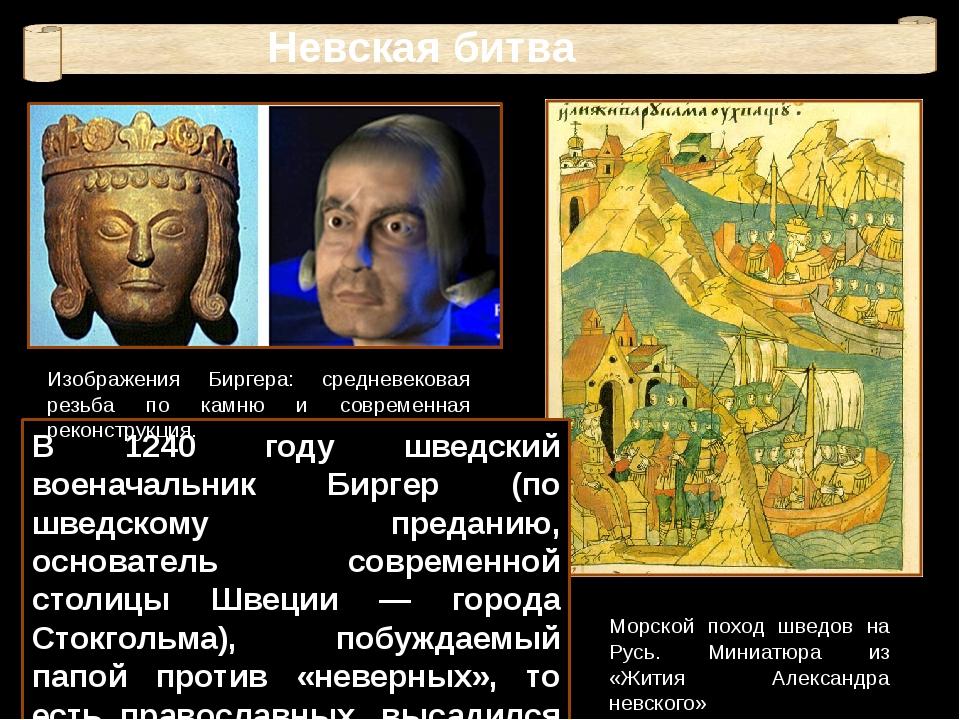 «И была сеча великая с латинянами (так «Житие» называет шведов), и перебил их...