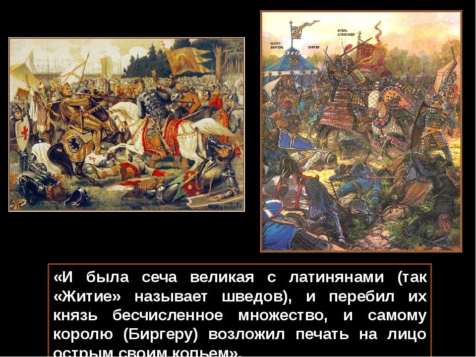 За мужество и ратную доблесть народ после этой битвы стал звать князя Алексан...