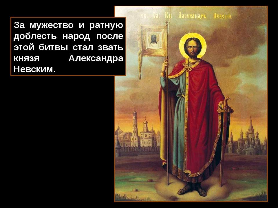 В том месте, где по преданию была Невская битва, поставили Александро-Невскую...