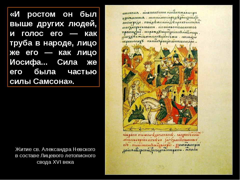 «И дал ему Бог премудрость Соломона, а храбрость его — как у царя римского Ве...