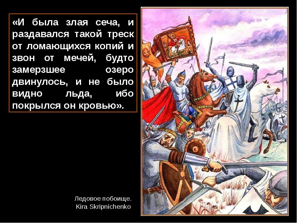Композитор С.С. Прокофьев посвятил ему вдохновенную кантату, поэт и писатель...