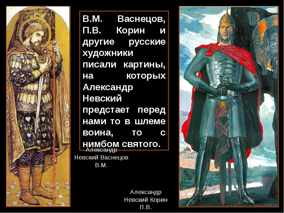 Александр Невский Тормосов В.М.