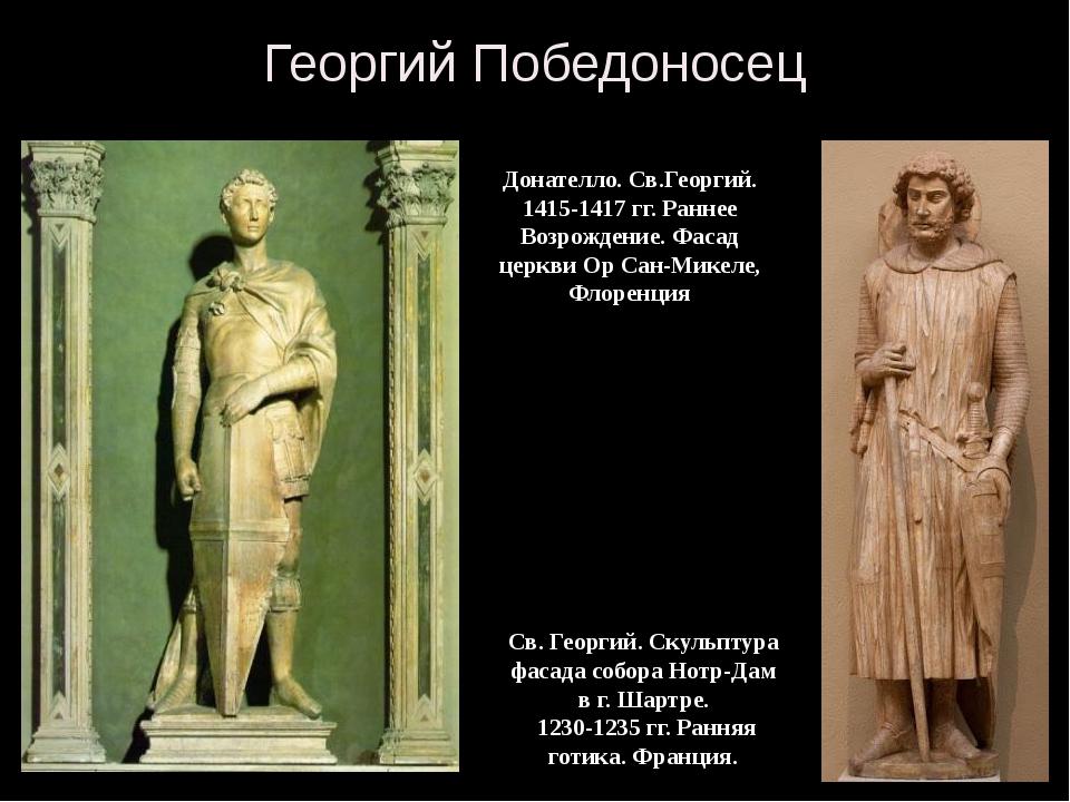 Георгий Победоносец Рафаэль Санти. Св. Георгий, побеждающий дракона. 1505г. Л...