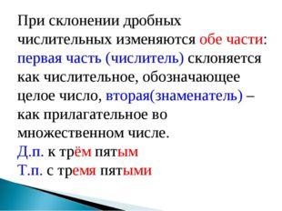 При склонении дробных числительных изменяются обе части: первая часть (числит