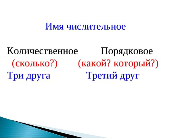 Имя числительное Количественное Порядковое (сколько?) (какой? который?) Три д...