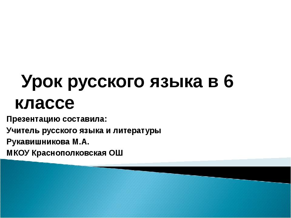 Урок русского языка в 6 классе Презентацию составила: Учитель русского языка...
