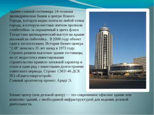 Здание главной гостиницы: 24-этажная цилиндрическая башня в центре Нового Гор