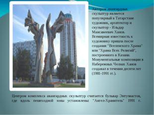 Автором авангардных скульптур является популярный в Татарстане художник, архи
