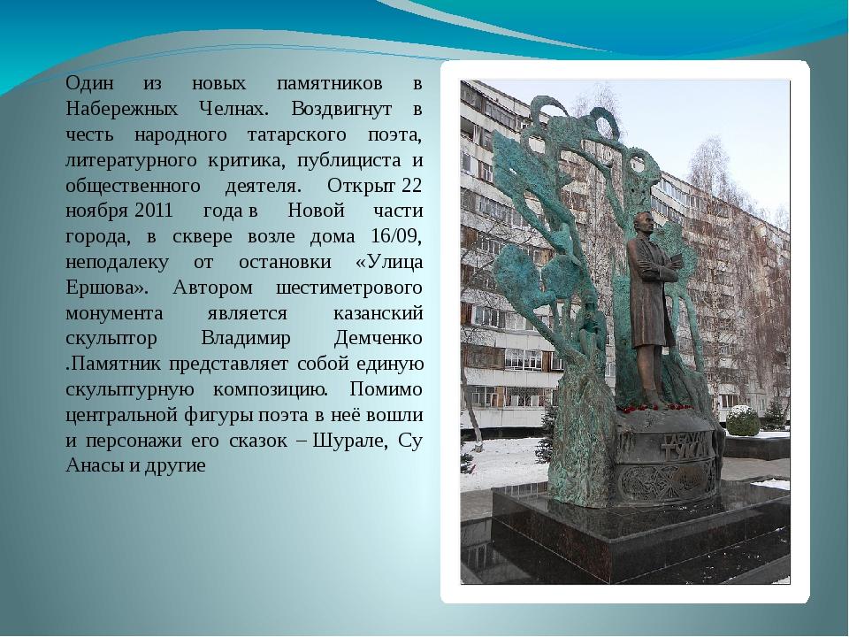 Один из новых памятников в Набережных Челнах. Воздвигнут в честь народного та...